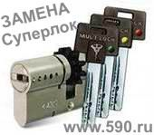 личинки и к Superlock Mul-t-lock